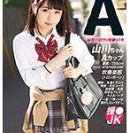 制服の中のA 山川ちゃん 21