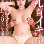 最高の乳首イキ近親性交~美しい母の敏感乳首をつまんで引っ張りこねくり回した息子~ 三浦恵理子